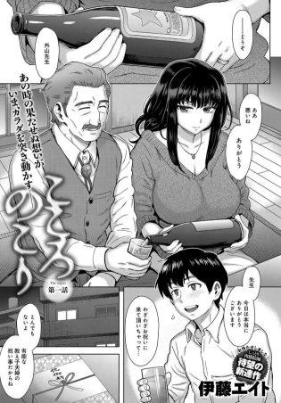 【エロ漫画】巨乳人妻が好きだった教授にセックスを誘われ何度もNTR中出しw【無料 エロ同人】