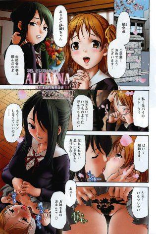 【エロ漫画】レズビアンな女子校生がアナルファックでイキまくるw【無料 エロ同人】