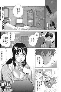 【エロ漫画】乳眼鏡っ子な母親とが母子近親相姦セックスでイキまくる!【無料 エロ同人】