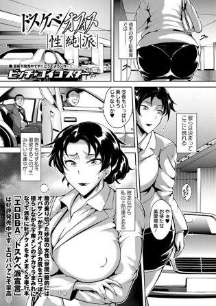 【エロ漫画】地下駐車場で巨乳巨尻人妻たちと4P中出しセックス!【無料 エロ同人】