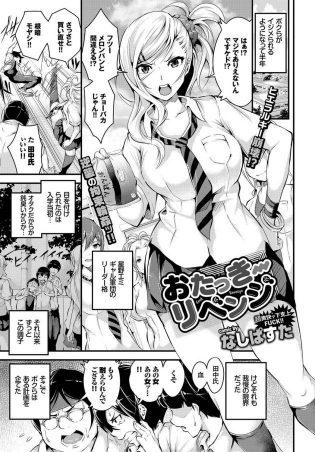 【エロ漫画】白ギャルJKが体育倉庫で目隠し拘束され2穴中出しセックスへ【無料 エロ同人】