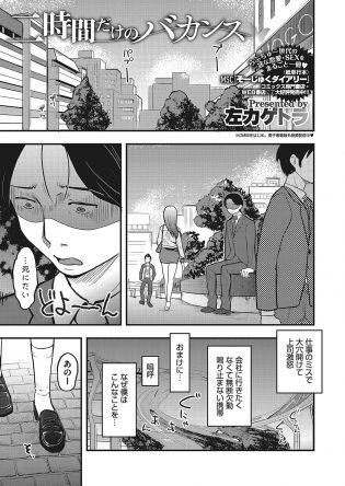 【エロ漫画】制服姿のJKと援助交際で中出しセックス。【無料 エロ同人】