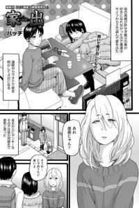 【エロ漫画】漫画喫茶で兄妹近親相姦中出しセックスしちゃってw【無料 エロ同人】