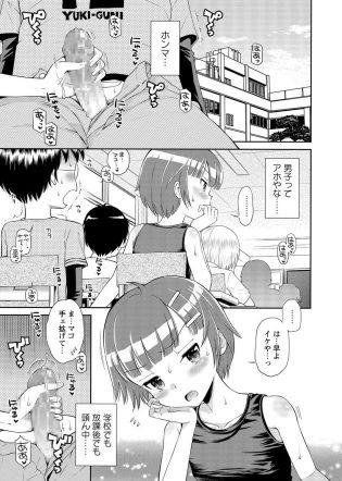 【エロ漫画】貧乳ちっぱいJSロリ少女が隣の席の男子に手コキしてるぞw!【無料 エロ同人】