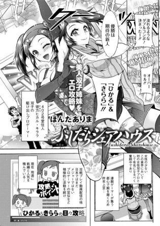 【エロ漫画】彼女たちに部屋に連れ込まれ3P姉妹丼中出しセックス展開!【無料 エロ同人】
