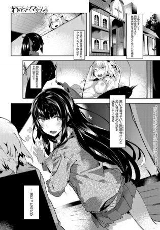 【エロ漫画】女子高に入学している男の娘が学校のドS女教師に足コキをさせられちゃってw【無料 エロ同人】
