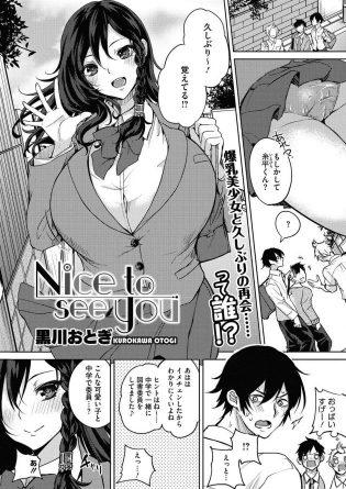 【エロ漫画】久しぶりに再会彼女はすっかり爆乳JKに成長していて…w【無料 エロ同人】
