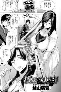 【エロ漫画】むちむち爆乳熟女のエロマッサージに我慢ができないw【無料 エロ同人】