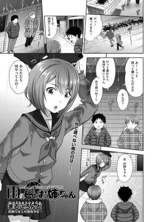 【エロ漫画】貧乳ちっぱいなセーラー服JKが3P2穴中出しセックス!【無料 エロ同人】