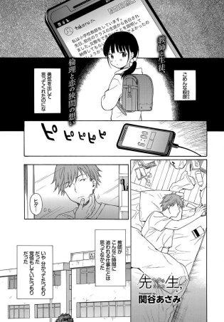 【エロ漫画】貧乳ちっぱいJCが彼氏にフラれたから慰めて欲しいって…w【無料 エロ同人】