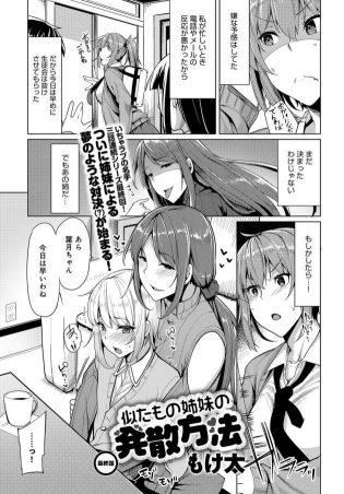 【エロ漫画】彼女にセーラー服を着せられ男の娘姿で3P姉妹丼!【無料 エロ同人】