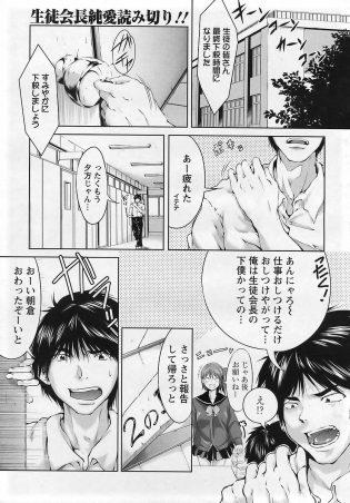【エロ漫画】教室の机で寝ている制服姿の巨乳JKな彼女にいたずらで…w【無料 エロ同人】