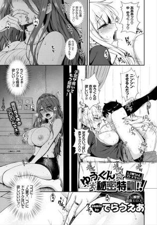 【エロ漫画】巨乳人妻が隣の部屋でセックスをしている声を聞きながらオナっちゃうぞ!【無料 エロ同人】